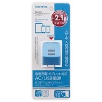 【数量限定】TA53UL AC/USB電源 2.1A USB2ポート 青