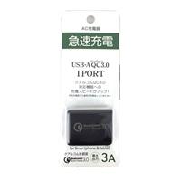 オズマ AC-USB充電器 QC 3A 1P