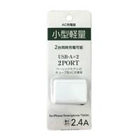 オズマ AC-USB充電器 2.4A 2P