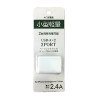 AC-USB充電器 2.4A 2P