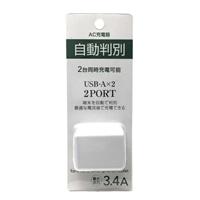 オズマ AC-USB充電器 自動判別 3.4A 2P