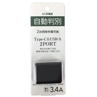 AC-USB充電器 自動判別 3.4A A+C