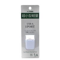 AC-USB充電器 1A 1P