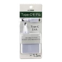 AC充電器 Type-C 1.5m 2.4A