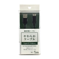 Type-C USB 高出力通信充電 やわらか1m
