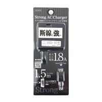 AC充電器 ストロングタイプ 1.5m 1.8A