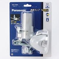 パナソニック発電ランプ グレー