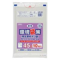 【ケース販売】LR43 業務用ポリ袋 環境袋策 45L 透明 300枚(10枚入×30冊)【別送品】