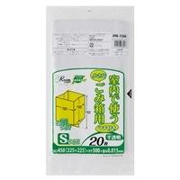 【ケース販売】PR104 室内用ゴミ袋 S 1600枚(20枚入×80冊) 【別送品】