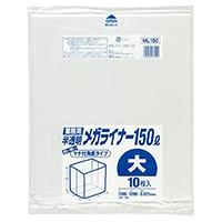 【数量限定】ML-150 業務用ポリ袋 メガライナー 150L 半透明 10枚