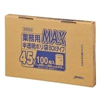 【ケース販売】SB53 業務用ポリ袋 MAXシリーズ 箱入 45L 半透明 1200枚(100枚入×12箱)【別送品】