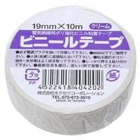 ビニールテープ 19mm×10m クリーム
