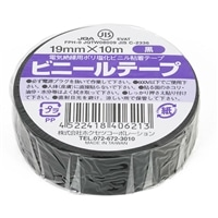 ビニールテープ 19mm×10m 黒