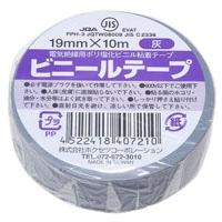 ビニールテープ 19mm×10m 灰