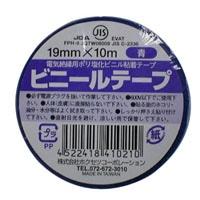 ビニールテープ 19mm×10m 青