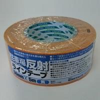 反射タイプロードテープ 50mmX5m 黄