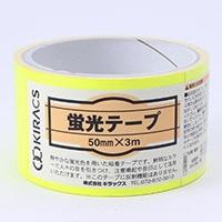 紀和化学 蛍光テープ レモン 50mmX3m