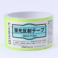 蛍光反射テープ レモンイエロー 50mm×2m