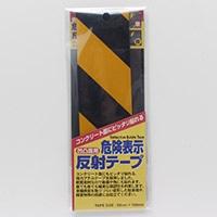 危険表示反射ブチルテープ