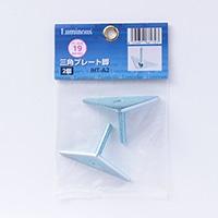 《ルミナス25》 三角プレート2個組 IHT−A2
