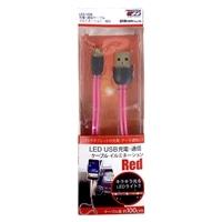 LED USB充電通信C イルミネーションレッド