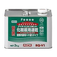 【店舗限定】耐熱ハケ用 RQ-V1 3kg