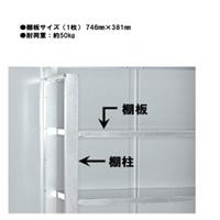 SK7・SK8 オプション棚板 1枚 【別送品】