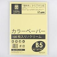 カラーペーパー100枚入り B5 クリーム 束