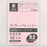 カラーペーパー100枚入り B5 ピンク 束
