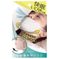 アルファックス 快眠鼻呼吸マスク ミントホワイト