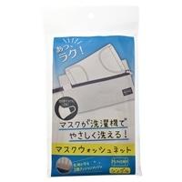 マスク専用洗濯ネット シングルポケット