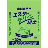 【店舗限定】水稲用培土 ソルチグリ-ン 20kg