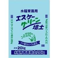 【店舗取り置き限定】水稲用培土 エス・ケーグリーン寒地用 20kg