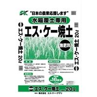 【店舗限定】水稲覆土専用 エス・ケー焼土  20L