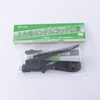 人力用ハンドルコック  �U型G1/4