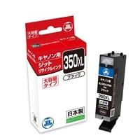 キヤノン Canon BCI-350XLPGBK 文字ブラック(大容量)対応 ジットリサイクルインク