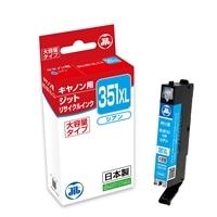 キヤノン Canon BCI-351XLC シアン(大容量)対応 ジットリサイクルインク