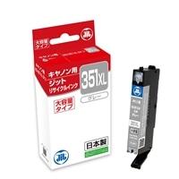 キヤノン Canon BCI-351XLGY グレー(大容量)対応 ジットリサイクルインク