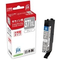キヤノン Canon BCI-371XLGY グレー(大容量)対応 ジットリサイクルインク
