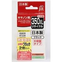キヤノン Canon BCI-350XLPGBK2P 文字  ブラック大容量対応 ジットリサイクルインク