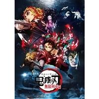 【店舗限定】劇場版「鬼滅の刃」無限列車編【通常版】 Blu-ray