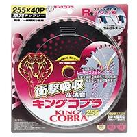 キングコブラ 255mm