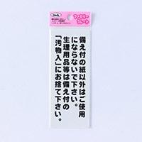 KP145−7 アイテック 備え付の紙以外は〜