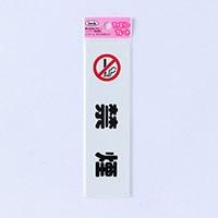 KP164-1 アイテック 禁煙