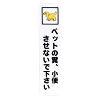 KP215-9 アイテック ペットの糞、小便~