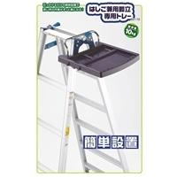 はしご兼用脚立専用トレー