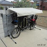 自転車置き場 雨よけ サイクルポート 1台用 アイボリー