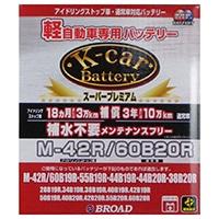 ブロード K-car 軽自動車用バッテリー セミシールド アイドリングストップ車対応 スーパープレミアム M-42/60B20 M-42/60B20R【別送品】