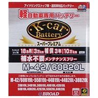 アイドリングストップ車・充電制御車対応バッテリー M−42 /60B20L【別送品】
