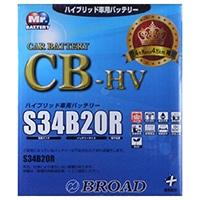 ブロード CB-HV ハイブリッド車補機バッテリー S34B20R 【別送品】